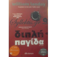 Landay William - Διπλή Παγίδα