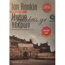 Rankin Ian  - Μνήμη Νεκρών
