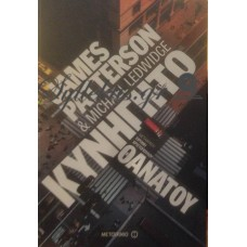 Patterson James / Ledwidge Michael - Κυνηγητό Θανάτου
