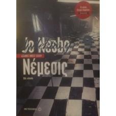 Nesbo Jo - Νέμεσις