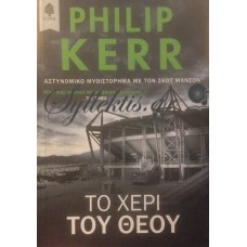 Kerr Philip - Το Χέρι Του Θεού