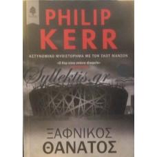 Kerr Philip - Ξαφνικός Θάνατος
