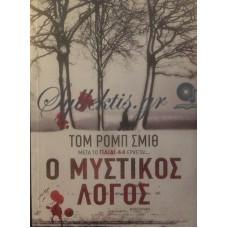 Σμιθ Τομ Ρομπ - Ο Μυστικός Λόγος