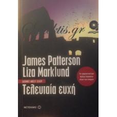 Patterson James / Marklund Liza - Τελευταία Ευχή