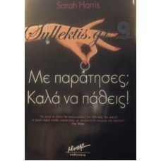 Harris Sarah - Με Παράτησες; Καλά Να Πάθεις!