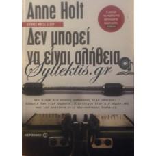 Holt Anne - Δεν Μπορεί Να Είναι Αλήθεια