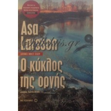 Larsson Asa - Ο Κύκλος Της Οργής