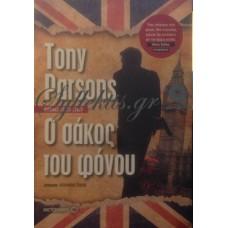Parsons Tony - Ο Σάκος Του Φόνου