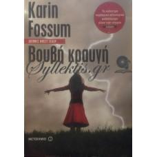 Fossum Karin - Βουβή Κραυγή