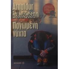 Indridason Arnaldur - Παγωμένη Νύχτα