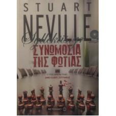 Neville Stuart - Συνωμοσία Της Φωτιάς