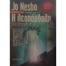 Nesbo Jo - Η Λεοπάρδαλη
