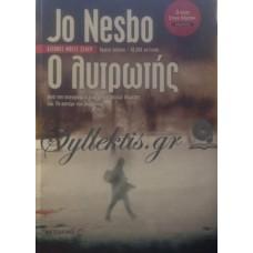 Nesbo Jo - Ο Λυτρωτής