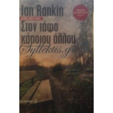 Rankin Ian - Στον Τάφο Κάποιου Άλλου