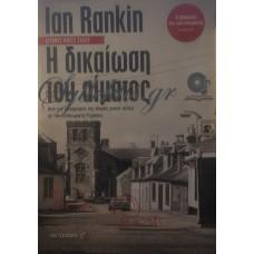 Rankin Ian - Η Δικαίωση Του Αίματος