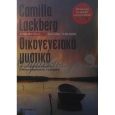 Lackberg Camilla - Οικογενειακά Μυστικά