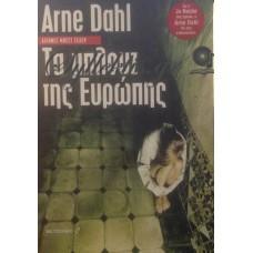 Dahl Arne - Τα Μπλουζ Της Ευρώπης