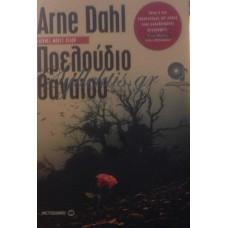 Dahl Arne - Πρελούδιο Θανάτου