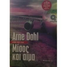 Dahl Arne - Μίσος Και Αίμα