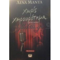 Μαντά Λένα - Χωρίς Χειροκρότημα