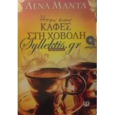 Μαντά Λένα - Ήταν Ένας Καφές Στη Χόβολη