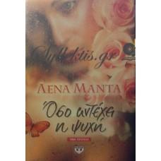 Μαντά Λένα - Όσο Αντέχει Η Ψυχή