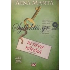 Μαντά Λένα - Τα Πέντε Κλειδιά