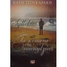 Τσουκαράκη Έλση - Τα Κύματα Της Νοσταλγίας