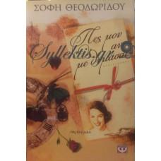 Θεοδωρίδου Σόφη - Πες Μου Αν Με Θυμάσαι