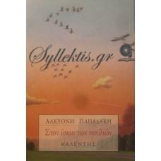 Παπαδάκη Αλκυόνη - Στον Ίσκιο Των Πουλιών