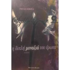 Κοντέα Ρούλα - Η Διπλή Μοναξιά Του Έρωτα