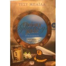 Μπάιλα Τέσυ - Ουίσκι Μπλε