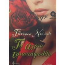 Ντόνελι Τζένιφερ - Το Άγριο Τριαντάφυλλο