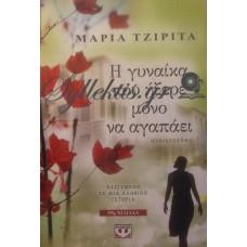 Τζιρίτα Μαρία - Η Γυναίκα Που Ήξερε Μόνο Να Αγαπάει