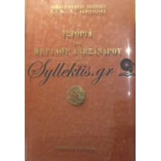 Droysen Johann Gustav - Ιστορία Του Μεγάλου Αλεξάνδρου Τόμος 1