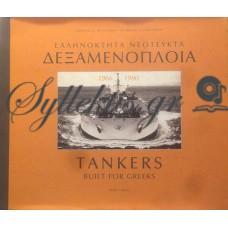 Φουστάνος Γεώργιος - Ελληνικά Νεότευκτα Δεξαμενόπλοια 1966-1990