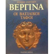 Ανδρόνικος Μανόλης - Βεργίνα, Οι Βασιλικοί Τάφοι