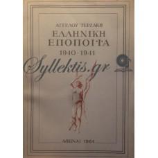 Τερζάκης Άγγελος - Ελληνική Εποποιία, 1940-1941