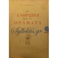 Δεδόπουλος Κ.Ι. - Οι Άνθρωποι Και Τα Οράματα
