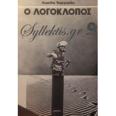 Τσιριγκούλης Λεωνίδας - Ο Λογοκλόπος