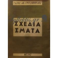 Γριτσόπουλος Τάσος - Σχεδιάσματα