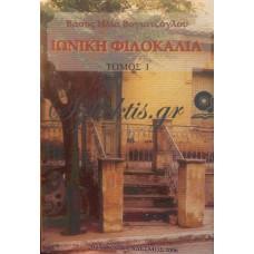 Βογιατζόγλου Βάσος (Συλλογικό) - Ιωνική Φιλοκαλία (Δύο Βιβλία)