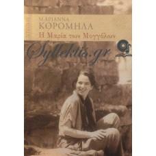 Κορομηλά Μαριάννα - Η Μαρία Των Μογγόλων