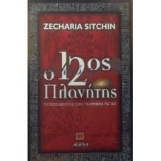 Sitchin Zecharia - Ο 12ος Πλανήτης, Τα Χρονικά Της Γης