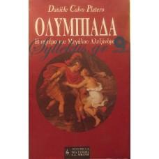 Platero Daniele Calvo - Ολυμπιάδα, Η Μητέρα Του Μεγάλου Αλεξάνδρου