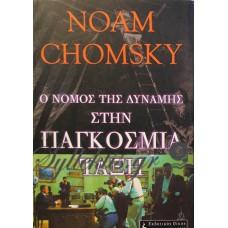 Chomsky Noam - Ο Νόμος Της Δύναμης Στην Παγκόσμια Τάξη
