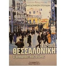 Γιαγκιόζης Φαίδων - 1912-2012 Θεσσαλονίκη, Ο Συναρπαστικός Αιώνας