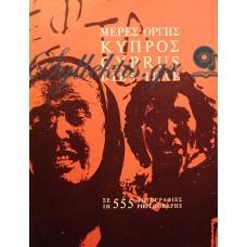Συλλογικό - Κύπρος, Μέρες Οργής Σε 555 Φωτογραφίες