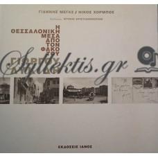 Μέγας Γιάννης - Η Θεσσαλονίκη Μέσα Από Το Φακό Του Γιώργου Λυκίδη