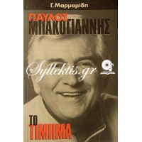 Γιώργος Μαρμαρίδης: Παύλος Μπακογιάννης το τίμημα